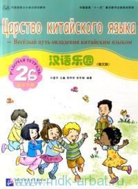 Царство Китайского Языка - Веселый Путь Овладения Китайским Языком : рабочая тетрадь 2Б
