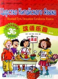 Царство Китайского Языка - Веселый Путь Овладения Китайским Языком : учебник 3Б