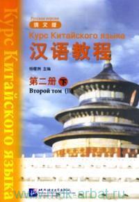 Курс Китайского языка. Т.2 (II) : русская версия