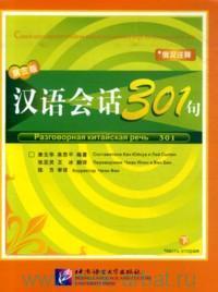 Разговорная китайская речь 301. Ч.2 : самый популярный учебник китайского языка в мире на сегодняшний день