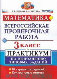 Математика : Всероссийская проверочная работа : 3-й класс : практикум по выполнению типовых заданий : 10 вариантов, контрольные ответы (ФГОС)