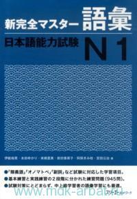 New Complete Master Series : JLPT N 1 Vocabulary = Подготовка к квалификационному экзамену по японскому языку (JLPT) N 1 работа над словарным запасом