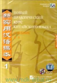 Новый практический курс китайского языка. Ч.1 : CD(4)