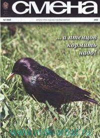 Смена. №5, май, 2020 : литературно-художественный журнал