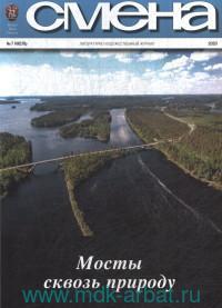 Смена. №7, июль, 2020 : литературно-художественный журнал