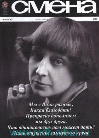 Смена. №8, август, 2020 : литературно-художественный журнал