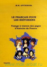 Le francais pour les historiens : Voyage a travers des pages d`histoire de France = Французский язык для историков : Путешествие по страницам истории Франции