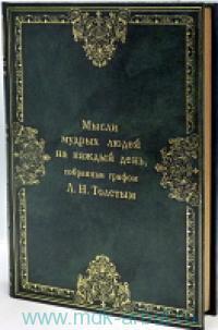 Мысли мудрых людей на каждый день, собранные графом Л. Н. Толстым