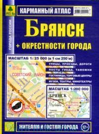 Брянск + окрестности города +: карманный атлас : М 1:25000, М 1:200 000. Вып. 2013 г.