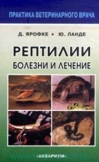 Рептилии : болезни и лечение