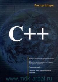 C++. Методы программной инженерии