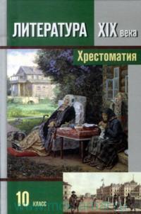 Литература XIX века : 10-й класс : хрестоматия для общеобразовательных учреждений. В 2 ч. Ч.1