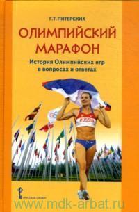 Олимпийский марафон : история Олимпийских игр в вопросах и ответах