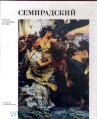 Генрих Ипполитович Семирадский = Henryk Siemiradzki : альбом