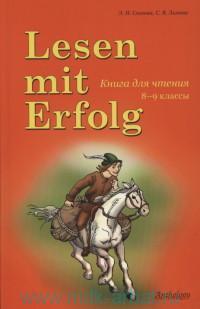 Lesen mit Erfolg : книга для чтения : 8-9-й классы