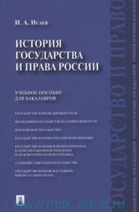 История государства и права России : учебное пособие для бакалавров