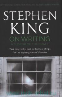 On writing. A memoir of the craft