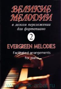 Великие мелодии в легком переложении для фортепиано. Вып.2. Переложение Г. Фиртича = Evergreen Melodies. Facilitated arrangements for piano