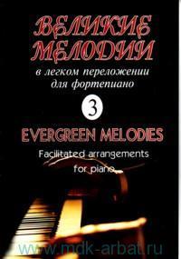 Великие мелодии в легком переложении для фортепиано. Вып.3. Переложение Г. Фиртича = Evergreen Melodies. Facilitated arrangements for piano
