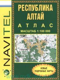 Республика Алтай : атлас : М 1:100 000
