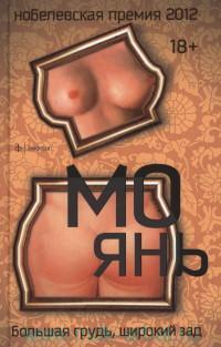 Большая грудь, широкий зад : роман