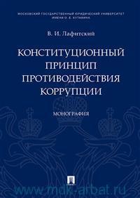 Конституционный принцип противодействия коррупции : монографии
