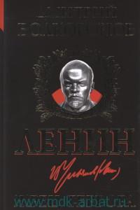 Ленин. Жрец Террора