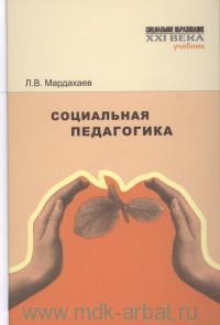 Социальная педагогика : учебник для студентов высших учебных заведений