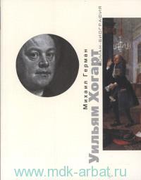 Уильям Хогарт