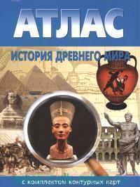 История древнего мира : атлас с комплектом контурных карт