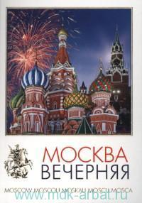 Москва вечерняя : набор открыток : артикул 142-1
