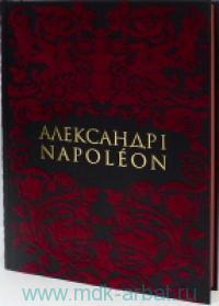 Александр I и Наполеон = Alexandre I. Napoleon I