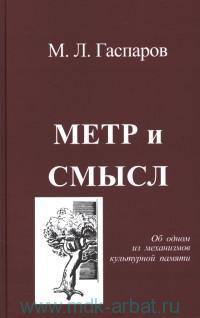 Метр и смысл : об одном из механизмов культурной памяти