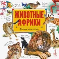 Животные Африки : детская энциклопедия