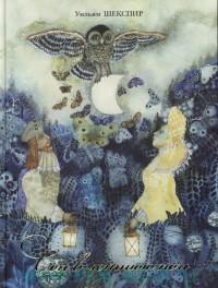 Сон в летнюю ночь : пьеса в пересказе В. В. Лунина