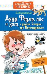 Дядя Федор, пес и кот и другие истории о Простоквашино : сказочные повести