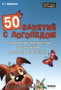 50 занятий с логопедом : Преодоление нарушений обозначения мягкости согласных на письме