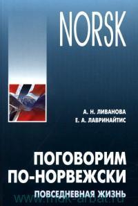 Поговорим по-норвежски. Повседневная жизнь = Norsk : Базовый уровень : учебное пособие по развитию речи
