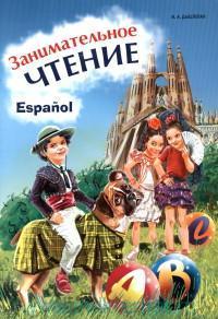Занимательное чтение = Espanol : книжка в картинках на испанском языке