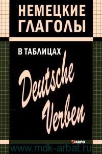 Немецкие глаголы в таблицах = Deutsche Verben