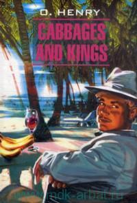 Короли и капуста = Cabbages and Kings : книга для чтения на английском языке
