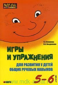 Игры и упражнения для развития у детей общих речевых навыков (5-6 лет)