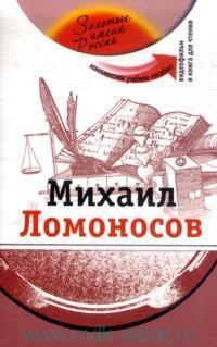 Михаил Ломоносов : комплексное учебное пособие для изучающих русский язык как иностранный