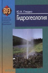 Гидрогеология : учебное пособие