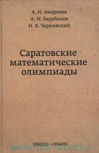 Саратовские математические олимпиады. 1950/51-1994/95