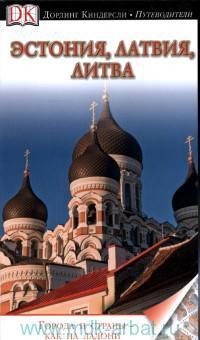 Эстония, Латвия, Литва : города и страны как на ладони