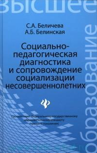 Социально-педагогическая диагностика и сопровождение социализации несовершеннолетних : учебное пособие (ФГОС 3-го поколения)