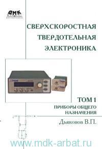 Сверхскоростная твердотельная электроника. Т.1. Приборы общего назначения