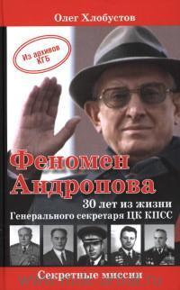 Феномен Андропова. 30 лет жизни Генерального секретаря ЦК КПСС