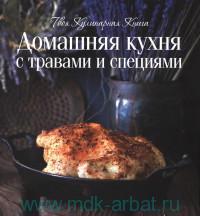 Домашняя кухня с травами и специями
